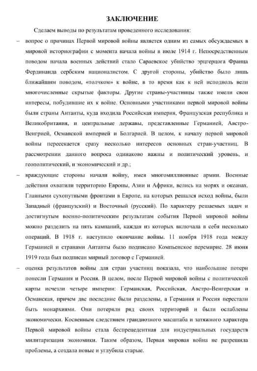 oformlenie-referata-po-gostu-2020